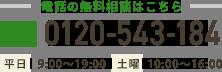 電話の無料相談はこちら 0120-543-184 平日9:00~18:00 土日10:00〜18:00