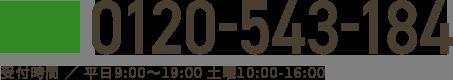 初回60分相談無料!まずはお気軽にお電話ください/0120-543-184 受付時間/平日9:00〜19:00 土曜10:00〜16:00