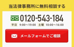 等法律事務所に無料相談する/0120-543-184 平日9:00〜18:00 土日 10:00〜18:00
