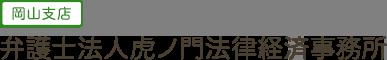 虎ノ門法律経済事務所 岡山支店