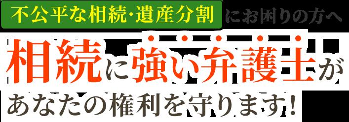 相談実績500件超 岡山・倉敷の相続に強い法律事務所