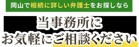 岡山で相続に詳しい弁護士をお探しなら当事務所にお気軽にご相談ください