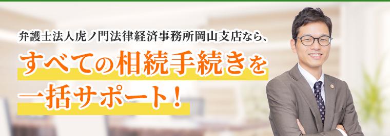 虎ノ門法律経済事務所岡山支店なら、すべての相続手続きを一括サポート!